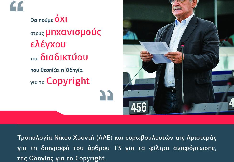 •Τροπολογία Νίκου Χουντή (ΛΑΕ) και ευρωβουλευτών της Αριστεράς για τη διαγραφή του άρθρου 13 για τα φίλτρα αναφόρτωσης, της Οδηγίας για το Copyright