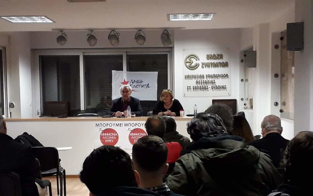 Νίκος Χουντης από Βόλο :Η 'κανονικότητα' της μεταμνημονιακής εποπτείας δεν αποτελεί μονόδρομο για την Ελλάδα