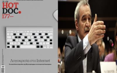 Άρθρο του Νίκου Χουντή στο περιοδικό HotDoc για την Λογοκρισία στο Ίντερνετ.
