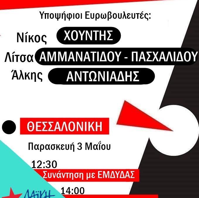 Περιοδεία των υποψήφιων Ευρωβουλευτών της Λαϊκής Ενότητας – Μέτωπο Ανατροπής στην Θεσσαλονίκη, την Παρασκευή 3 Μαΐου