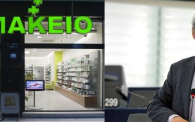 «Ιδιοκτησιακό καθεστώς φαρμακείων : ανάγκη για ασφαλή και με ποιοτικά εχέγγυα εφοδιασμό του πληθυσμού με φάρμακα»
