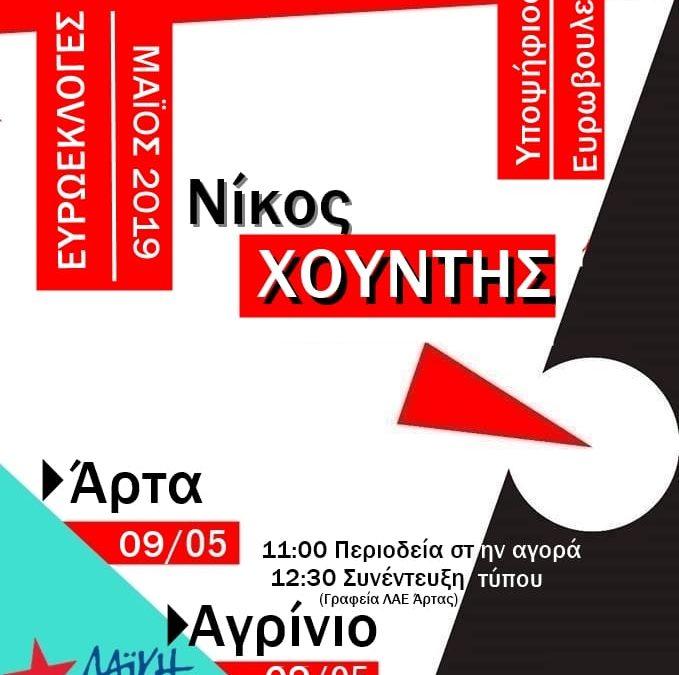Περιοδεία του υποψήφιου ευρωβουλευτή με τη « Λαϊκή Ενότητα -Μέτωπο Ανατροπής», Νίκου Χουντή, στην Άρτα και το Αγρίνιο.