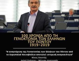 Δήλωση Νίκου Χουντή για την ημέρα μνήμης της Γενοκτονίας των Ποντίων