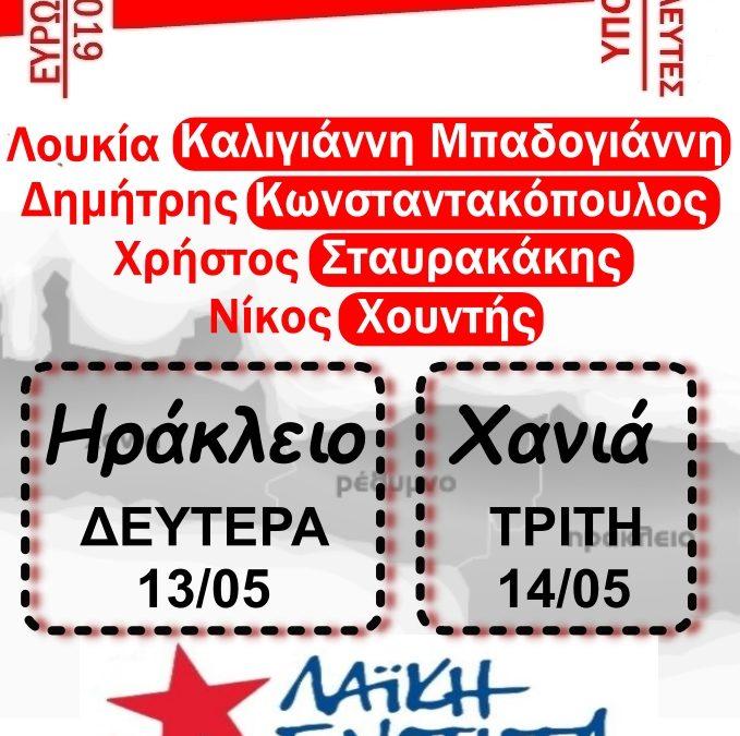 Διήμερη περιοδεία Ηράκλειο-Χανιά 13-14/05