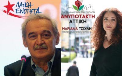 Νίκος Χουντής και Μαριάνα Τσίχλη στο Γραμματικό, για το θέμα του ΧΥΤΑ