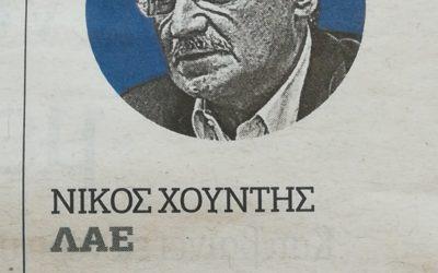 Δήλωση Νίκου Χουντή στην εφημερίδα Τα Νέα για την στρατιωτικοποίηση της Ευρωπαϊκής Ένωσης