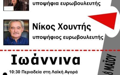 Περιοδεία των υποψήφιων ευρωβουλευτών με τη «Λαϊκή Ενότητα-Μέτωπο Ανατροπής», Νίκου Χουντή και Μάνιας Μπαρζέφσκι, στα Ιωάννινα